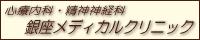 関連サイト「銀座メディカルクリニック」