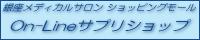 関連サイト「銀座メディカルサロンOn-Lineサプリショップ」
