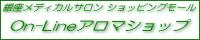関連サイト「銀座メディカルサロンOn-Lineアロマショップ」